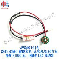 三星贴片机配件,J9060141A,CP45MARK相机灯板,CP45基准相机LED灯