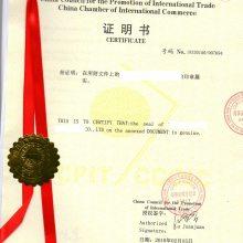 供应贸易公司自由贸易证明 CCPIT商事证明书