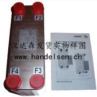 Funke换热器FUNKE-0004 BCF301-2-0-4参数简介及型号