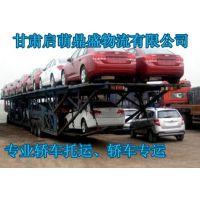 甘肃兰州轿车托运公司,兰州物流货运公司