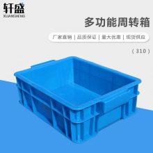 轩盛 310周转箱 塑料周转箱中转筐物流运输周转箱塑胶箱蔬菜箱水果箱