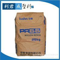 纯树脂PA66原料 浙江华峰 EP158N 高冲击韧性 高流动制品 自润滑