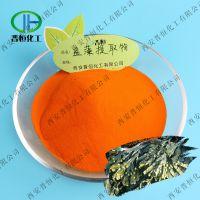 岩藻黄质 5%10% 20% 50% 墨角藻提取物 现货包邮