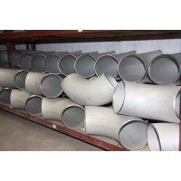 工业304不锈钢弯头无缝产品 管头坡口