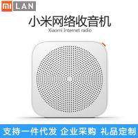 Xiaomi/小米 小米网络收音机 增强版wifi音响 电台播放器蓝牙音箱