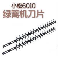 小松CHTZ6010绿篱机刀片原装双刃修枝剪修苗木园林专用