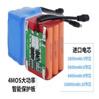 锂电池组18650可充电带保护控制板