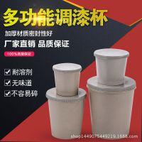 特价1L调漆杯白色PP塑料密封杯螺旋杯油漆杯中转杯带盖子塑料罐子