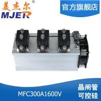美杰尔 MFC300A1600V 可控硅模块散热器 带风机套装 可控硅散热风机