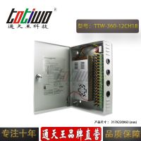 DC12V30A360W18路集中供电安防防雨电源电力医疗监控电源