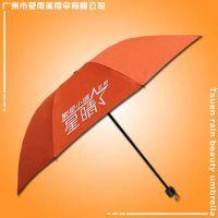 广州雨伞厂 定做-星晴3期三折伞 广告伞 晴雨伞 雨伞厂家 礼品伞
