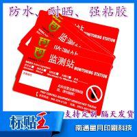定制鼠饵监测站标签防水耐晒pvc安全警示不干胶贴纸毒饵盒标识