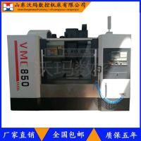 中小型立式加工中心 VMC850数控加工中心 线轨硬轨加工中心
