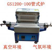 北京管式马弗炉生产厂家 雅格隆科技GS1200度真空气氛高温管式炉 管式退火炉