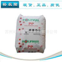 PP/泰国石化代理商/1126NK 吹膜用 做薄膜用 高流动 普立万 柔软