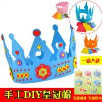 儿童手工制作生日帽皇冠帽子儿童派对帽宝宝创意幼儿园DIY材料包