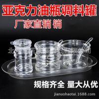 亚克力糖罐调味盒塑料油瓶盐罐醋瓶辣椒罐透明醋壶粉瓶筒牙签筒