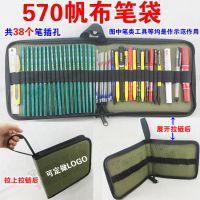 570帆布笔袋素描铅笔帘对折拉链美术用品画笔折叠式插笔包定做