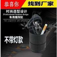 车载不带灯烟灰缸 创意夜灯耐高温4S带盖通用烟缸 高阻燃内饰用品