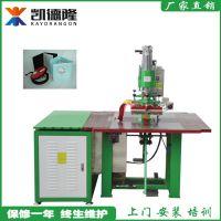 凯隆工厂直销PVC双头气压式高周波塑胶熔接机