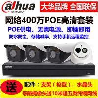 大华400万网络监控设备套装1-16路POE网络家用高清夜视摄像头套餐