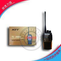 专业民用对讲机TC-2000正品 对讲机原装对讲机消防专用