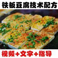 正宗铁板香豆腐技术配方红油秘方制作美食小吃自学视频培训教程资