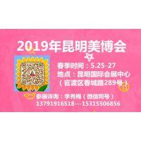 2019第11届中国(昆明)国际美容美发化妆品博览会