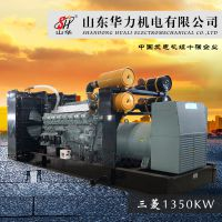 1350KW三菱柴油发电机组 厂家直销 山东华力机电