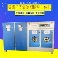 废气除烟除臭设备选湫鸿光氧等离子一体机废气净化器