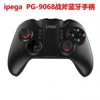 ipega PG-9068战斧蓝牙游戏手柄适用手机电脑平板多功能无线手柄