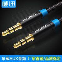 车用aux音频线批发 3.5mm公对公音响手机电脑连接线 车载耳机线