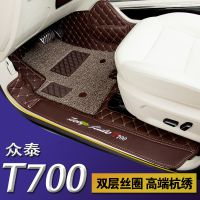 众泰T700全包围汽车脚垫t700改装17款专用丝圈双层2018款大包围