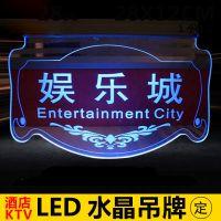 高档酒店会所KTV带灯LED水晶吊牌发光吊牌分类房间指示牌 可定做
