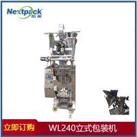 WL420冶金粉末定量包装机 称重包装生产线 包装机 枸杞包装机