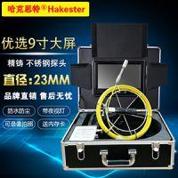 哈克思特HK110A239高清工业管道内窥镜摄像头 下水道视频探测