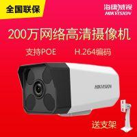 海康威视200万室外网络高清红外手机监控摄像头 DS-IPC-B12-I/POE