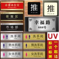 宁波一手工厂价UV打印 标识标牌 党建墙 背景墙 文化墙制作及安装