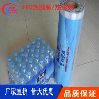 新秀厂家供应PVC塑封膜热收缩膜袋筒膜吸塑膜透明环保包装膜