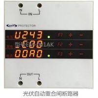 光伏自动重合闸断路器 自动重合闸 益民光伏保护器专业制造