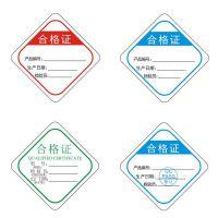 定制西卡纸铜版型号合格证保修卡 QC检验标签 不合格贴纸 中英文QC日期标签