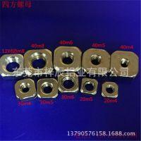标准型四方螺母 工业铝型材紧固件配件20/30/40/45系列方形螺母块