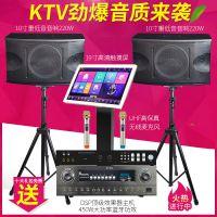 家庭KTV点歌机套装卡拉OK点唱机家用K歌音响功放麦克风全套设备