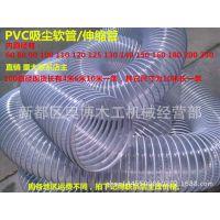 直销工业专用环保机械设备除尘集尘通风吸尘PVC伸缩塑料像胶软管