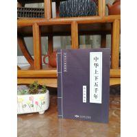 蓝皮版 中华上下五千年 国学 正版书籍古典 文学名著图书一件代发