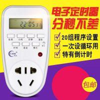 家源用电热水器定时开关控制器时间全自动断电插座220v微电脑时控