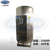 洗涤设备配套用全自动高品质40千瓦电热水炉电热水器