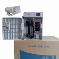 晨阳数字抗噪扩音电话 HAT86(XII)P/T-F型特种电话机