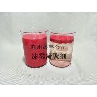 水性油漆污水用的漆雾凝聚剂,水性漆专用漆雾凝聚剂AB剂生产厂家(晟宇)