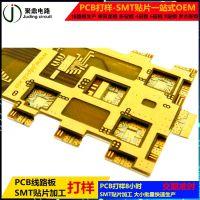 PCB电路板打样 通讯多层压接孔+阻抗50-100欧 PCB线路板厂家定制生产